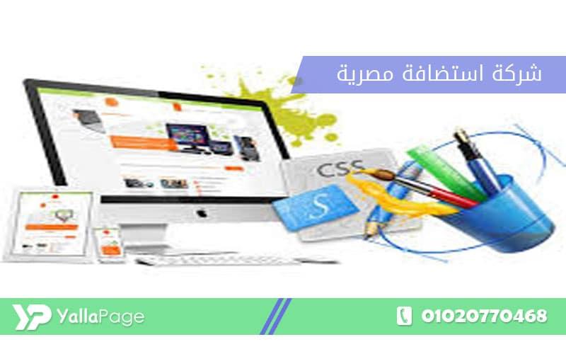 شركة استضافة مصرية