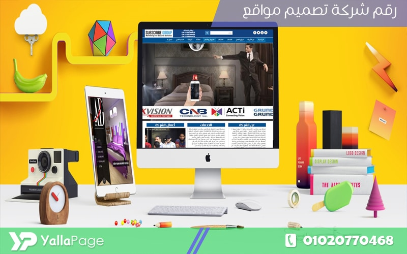 رقم شركة تصميم مواقع مصرية