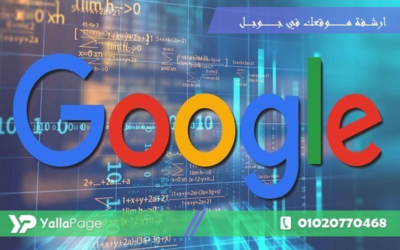 ارشفة موقعك في جوجل