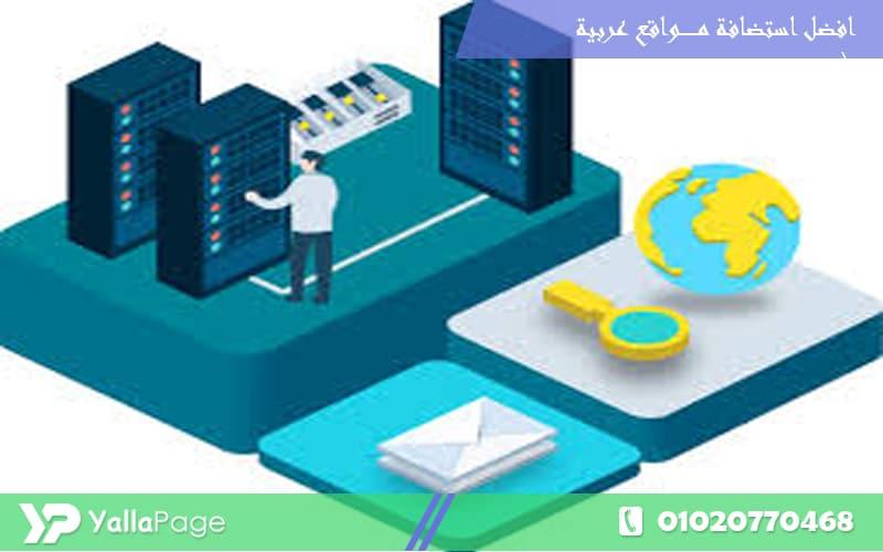 افضل استضافة مواقع عربية