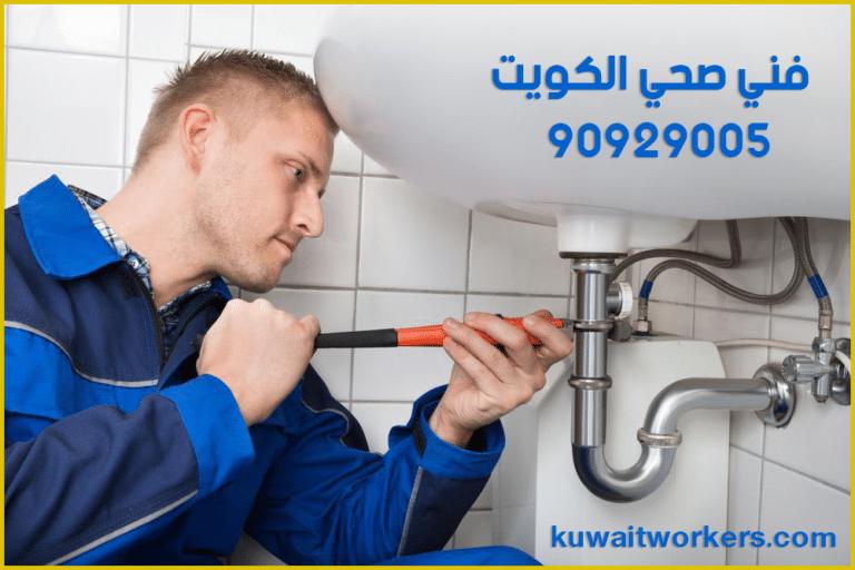 فني صحي الكويت – 90929005
