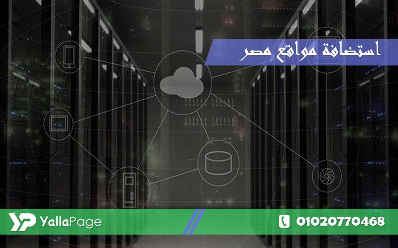استضافة مواقع مصر